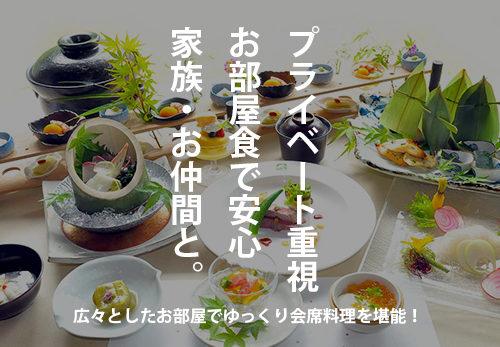 四季山海お部屋食