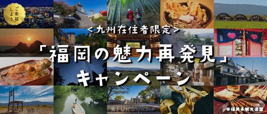 福岡の魅力再発見campaign