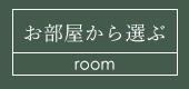 お部屋から探す