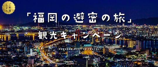 福岡の避密の旅